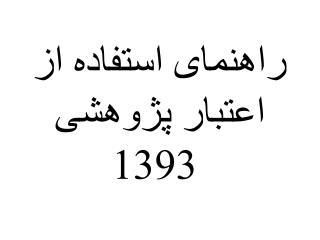 راهنمای استفاده از اعتبار پژوهشی  1393