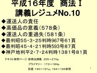 平成16年度 商法 Ⅰ 講義レジュメ No.10