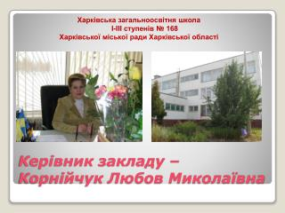 Керівник закладу – Корнійчук Любов Миколаївна