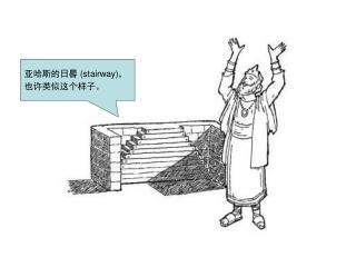 亚哈斯的日晷  (stairway) ,也许类似这个样子。