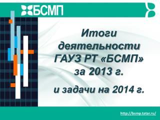 bsmp.tatar.ru /