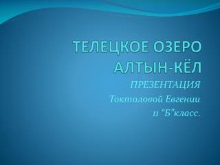 ТЕЛЕЦКОЕ ОЗЕРО АЛТЫН-КЁЛ