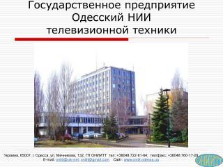 Государственное предприятие Одесский НИИ  телевизионной техники