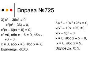 Вправа № 725