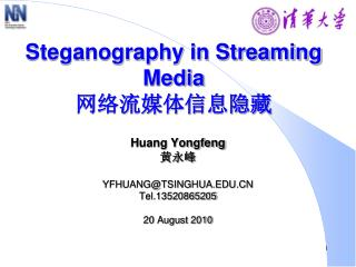 Steganography in Streaming Media 网络流媒体信息隐藏