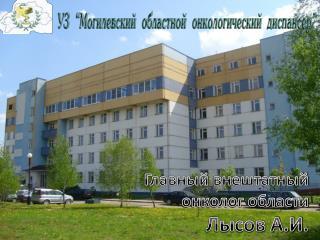 Главный внештатный  онколог области Лысов А.И.