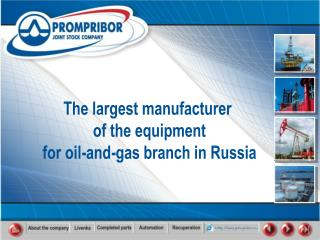 The largest manufacturer  of the equipment for oil-and-gas branch in Russia