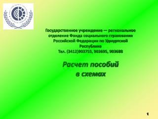 Государственное учреждение — региональное отделение Фонда социального страхования