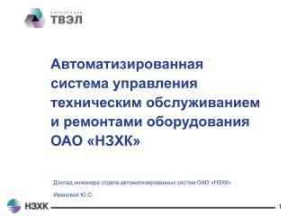 Доклад инженера отдела автоматизированных систем ОАО «НЗХК» Ивановой Ю.С.