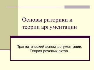 Основы риторики и теории аргументации