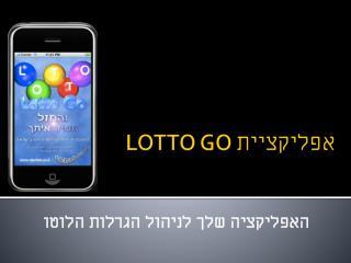 אפליקציית LOTTO GO