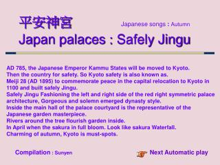 ????              Japanese songs  :  Autumn Japan palaces :  Safely Jingu