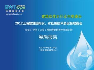 2012上海建筑给排水、水处理技术及设备展览会 同期举办: 中国(上海)国际建筑给排水高峰论坛