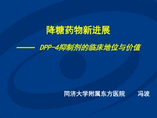 降糖药物新进展 —— DPP-4 抑制剂的临床地位与价值
