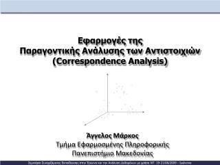 Εφαρμογές της  Παραγοντικής Ανάλυσης των Αντιστοιχιών (Correspondence Analysis)