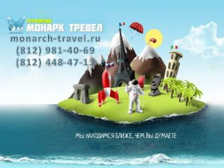 monarch-travel.ru ( 812)  981-40-69 (812) 448-47-13