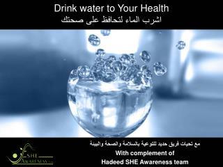 Drink water to Your Health اشرب الماء لتحافظ على صحتك
