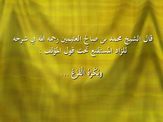قال الشيخ محمد بن صالح العثيمين رحمه الله في شرحه للزاد المستقنع تحت قول المؤلف :