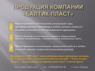 Продукция компании « Балтик-Пласт »