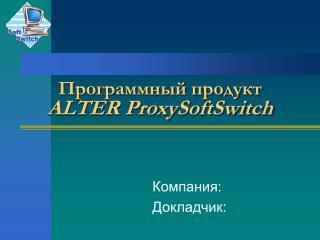 Программный продукт ALTER ProxySoftSwitch