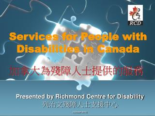 Presented by Richmond Centre for Disability 列治文殘障人士支援中心 (October 2013)