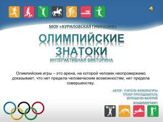 Олимпийские  знатоки интерактивная викторина