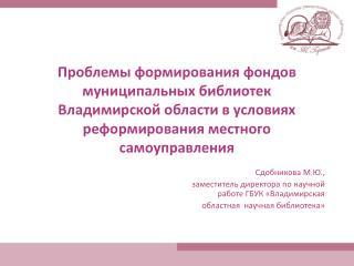 Сдобникова  М.Ю.,  заместитель директора по научной работе ГБУК  « Владимирская