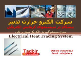 شرکت الکترو حرارت تدبیر پیشگام در سیستمهای گرمایش الکتریکی