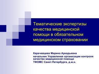 Тематические экспертизы качества медицинской помощи в обязательном медицинском страховании