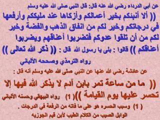 عن عائشة رضي الله عنها عن النبي صلى الله عليه وسلم أنه قال :