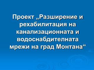 "ФИНАНСИРАЩА ПРОГРАМА ОПЕРАТИВНА ПРОГРАМА  ""ОКОЛНА СРЕДА 2007-2013 г.""  ПРИОРИТЕТНА ОС 1"