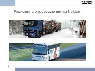 Радиальные грузовые шины  Nokian