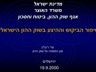 מדינת ישראל משרד האוצר אגף שוק ההון, ביטוח וחסכון