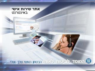 אתר שירות אישי באינטרנט
