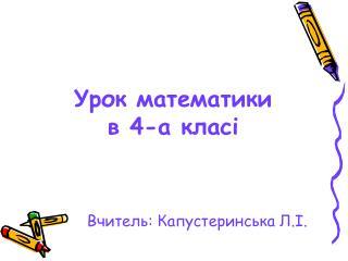 Урок математики в 4-а класі