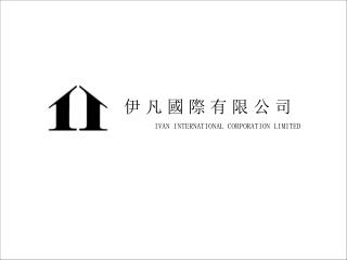 IVAN INTERNATIONAL CORPORATION LIMITED