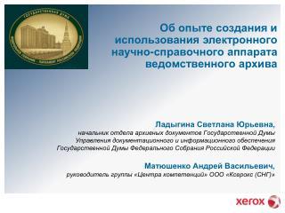 Ладыгина Светлана Юрьевна, начальник отдела архивных документов Государственной Думы