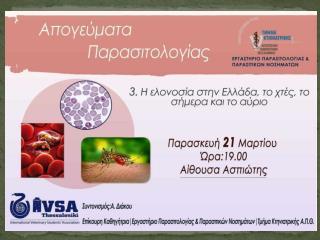 Η ελονοσία στην Ελλάδα:  το  Χ θες,  το  Σ ήμερα  και  το  Α ύριο