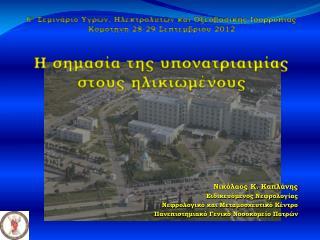 Νικόλαος Κ. Καπλάνης Ειδικευόμενος Νεφρολογίας Νεφρολογικό και Μεταμοσχευτικό Κέντρο