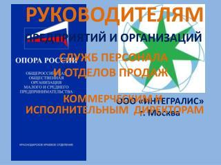 ООО «ИНТЕГРАЛИС» г. Москва