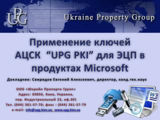 """Применение ключей АЦСК   """"UPG PKI"""" для ЭЦП в  продуктах M icrosoft"""