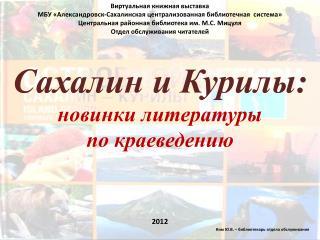 Сахалин и Курилы: новинки литературы  по краеведению