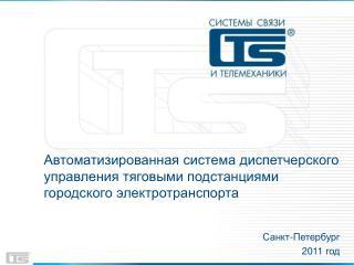 Санкт-Петербург 201 1  год