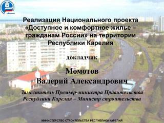 докладчик Момотов Валерий Александрович
