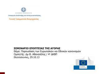 ΣΕΜΙΝΑΡΙΟ ΕΠΟΠΤΕΙΑΣ ΤΗΣ ΑΓΟΡΑΣ Θέμα :  Παρουσίαση των Ευρωπαϊκών και Εθνικών κανονισμών
