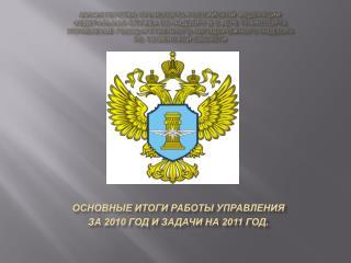 Основные итоги работы Управления  за 2010 год и задачи на 2011 год.