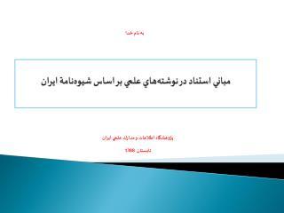 مباني استناد در نوشتههاي علمي بر اساس شيوهنامة ايران