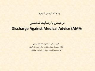 ترخيص با رضايت شخصي  Discharge Against Medical Advice (AMA )