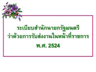 ระเบียบสำนักนายกรัฐมนตรี ว่าด้วยการรับส่งงานในหน้าที่ราชการ พ.ศ. 2524