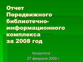 Отчет Передвижного библиотечно-информационного комплекса  за 2008 год